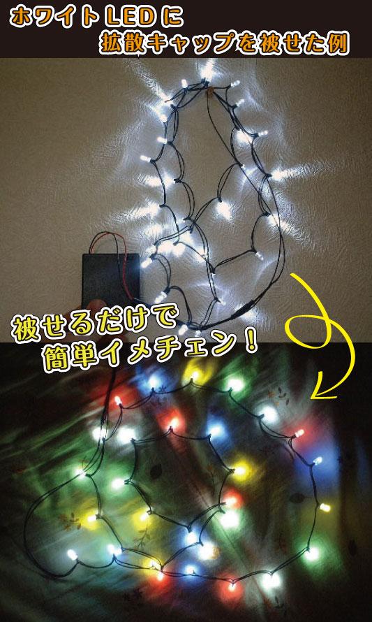 LED光拡散キャップ使用例