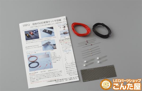 LED工作入門 STEP2初歩のLED実験キット半田編
