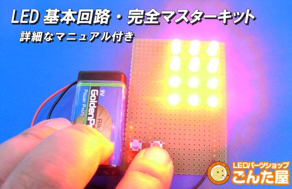 車載LED基本回路マスターキット