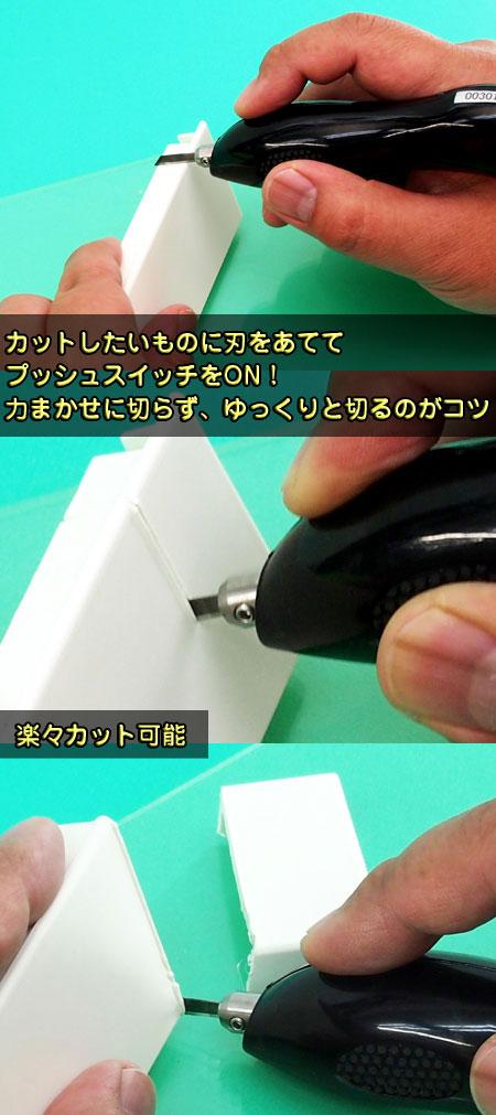 超音波カッターの使い方