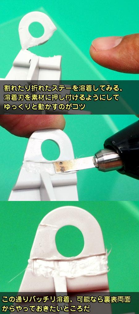 超音波カッター 溶着刃の使い方