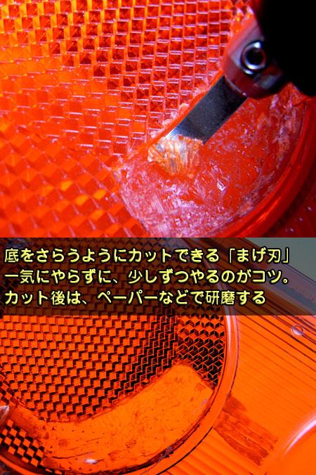 超音波カッター交換刃 ノコ刃によるレンズカット除去