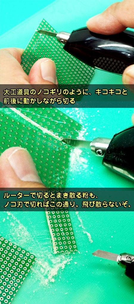 超音波カッター交換刃 ノコ刃で基板カット