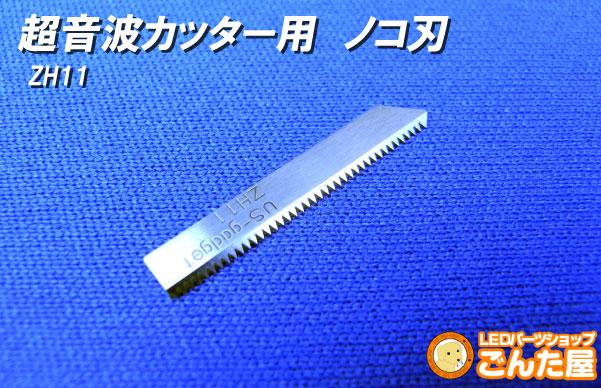 超音波カッター用 ノコ刃