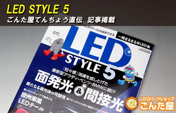 LED STYLE 5