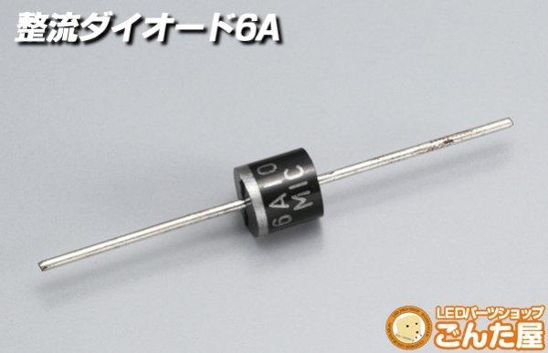 画像1: 整流ダイオード6A (1)
