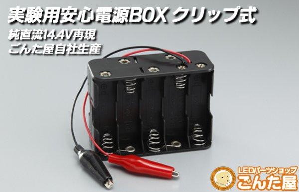 画像1: LED点灯実験用乾電池ボックス (1)