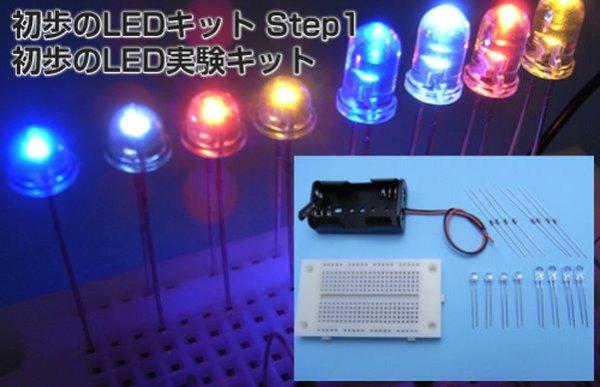 画像1: LED工作入門 STEP1初歩のLED実験キット (1)