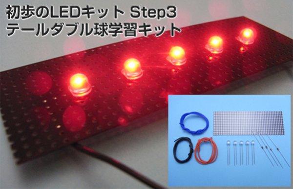 画像1: LED工作入門 STEP3テールダブル球学習キット (1)