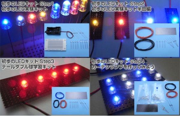 画像1: LED工作入門 STEP1.2.3.4初心者キットセット (1)