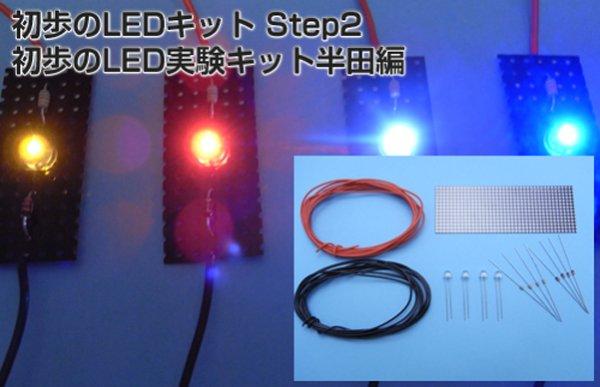 画像1: LED工作入門 STEP2初歩のLED実験キット半田編 (1)