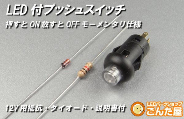 画像1: LED付プッシュスイッチキット12V用 (1)