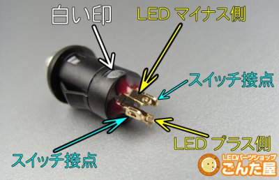 画像3: LED付プッシュスイッチキット12V用