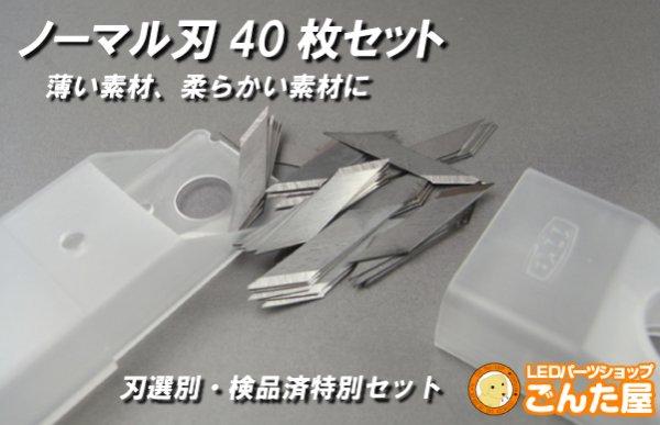 画像1: ノーマル刃40枚セット (1)