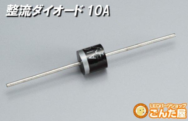画像1: 整流ダイオード10A (1)