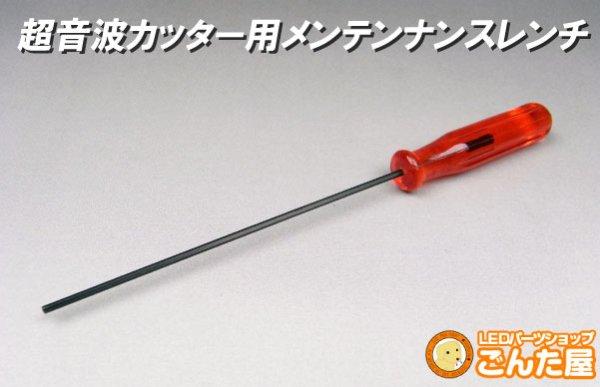 画像1: 超音波カッター用メンテンナンスレンチ (1)