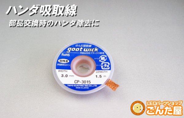 画像1: ハンダ吸取線 (1)