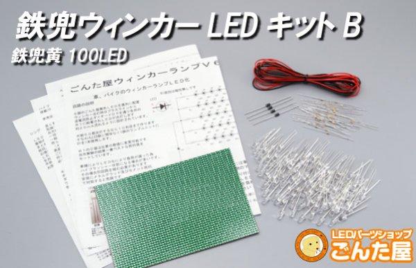 画像1: LEDウインカー自作キット 鉄兜100本B (1)