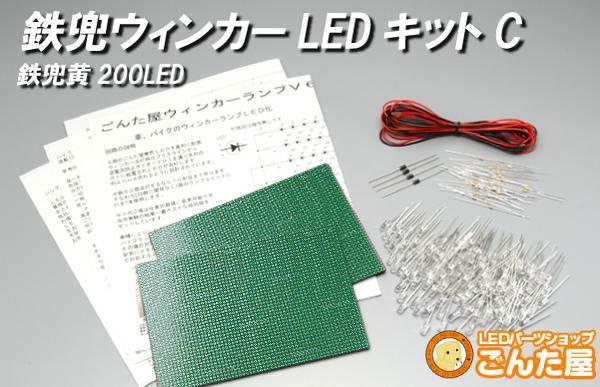 画像1: LEDウインカー自作キット 鉄兜200本C (1)