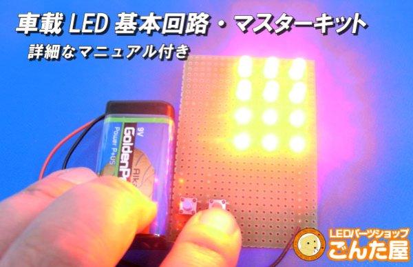 画像1: ダブル球が完璧に学習できる車載LED基本回路キット (1)