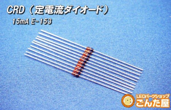 画像1: CRD(定電流ダイオード) 15mA E-153 (1)