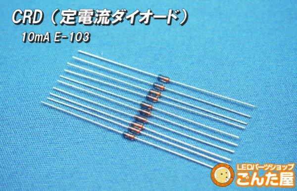 画像1: CRD(定電流ダイオード) 10mA E-103 (1)