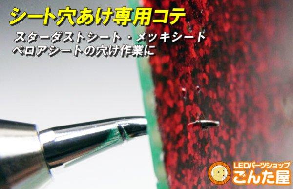 画像1: LED装飾シート穴あけ専用コテ (1)