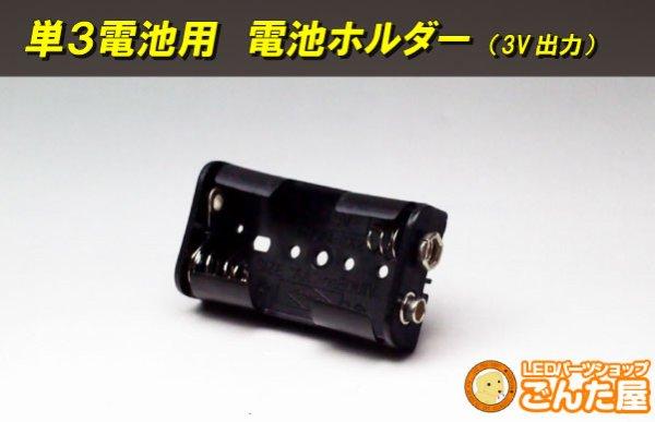 画像1: 電池ホルダー(単3電池2本用:3V出力) (1)