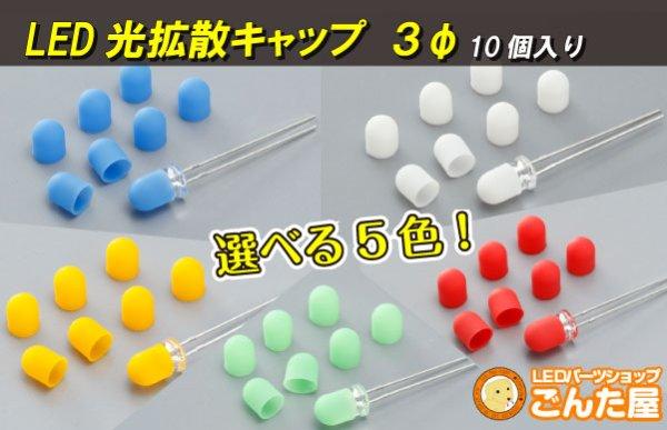 画像1: LED光拡散キャップ3Φ用 10個入り(各色あり) (1)