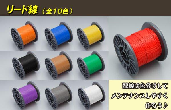 画像1: リード線 各色(全10色) (1)