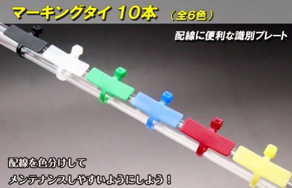 画像1: マーキングタイ 10本入り (各色あり) (1)