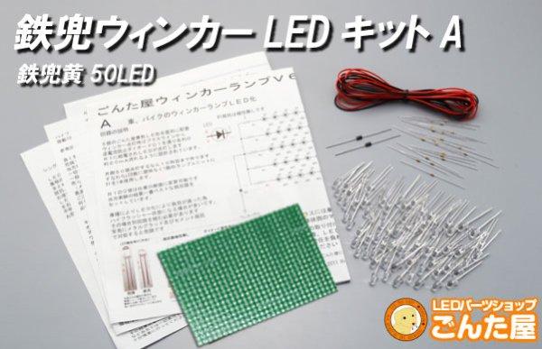 画像1: LEDウインカー自作キット 鉄兜50本A (1)