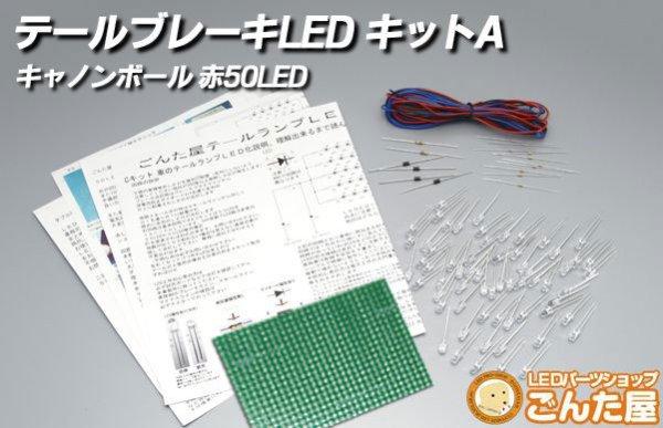 画像1: LEDテールランプ自作キット 50本A (1)