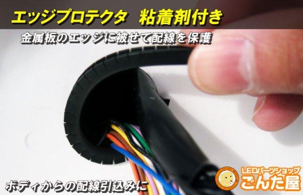 画像1: エッジプロテクタ 粘着剤付き 1m (1)