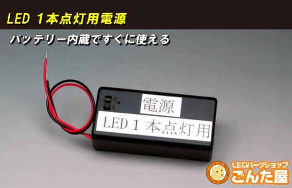 画像1: LED 1本点灯チェック用電源 (1)