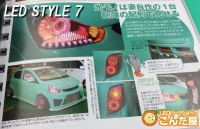 画像1: LED Style 7 LED再入門