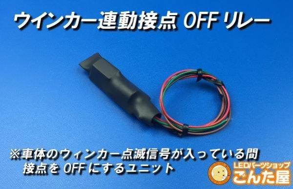 画像1: ウインカー連動接点OFFリレーユニット (1)