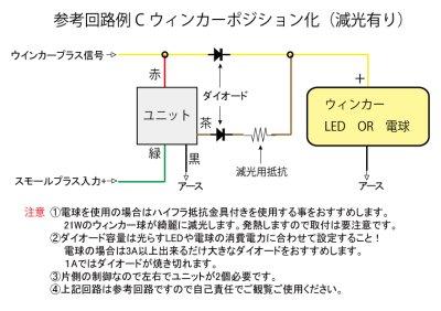 画像2: ウインカー連動接点OFF保持リレーユニット
