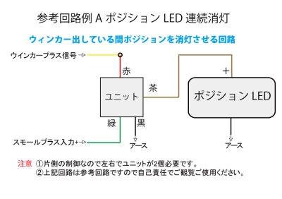 画像1: ウインカー連動接点OFF保持リレーユニット