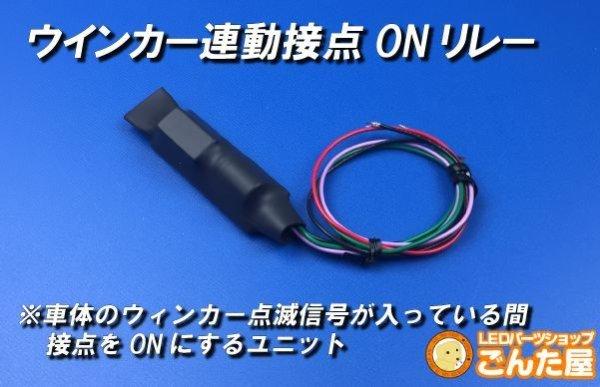 画像1: ウインカー連動接点ON保持リレーユニット (1)