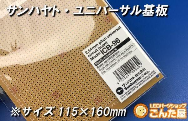 画像1: ユニバーサル基板115mm×160mm (1)