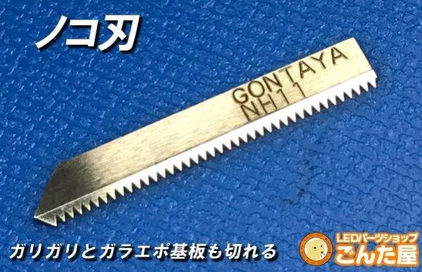 画像1: 超音波カッター用 ノコ刃 (1)