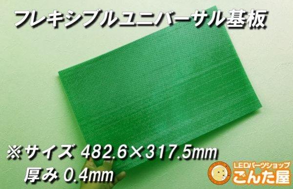 画像1: フレキシブルユニバーサル基板 サイズ選択有 (1)