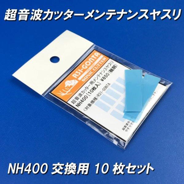 画像1: 超音波カッターメンテナンスヤスリ(10枚入り) (1)