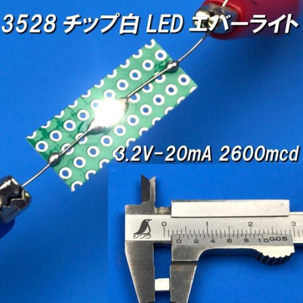 画像1: 白色チップLED3528エバーライト社製 (1)