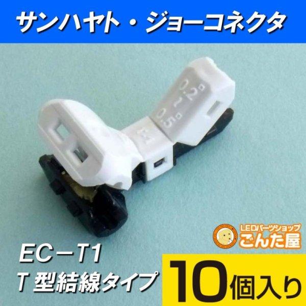 画像1: ジョーコネクターEC-T1 (1)