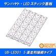 画像1: LEDスティック基板 UB-LED01 (1)