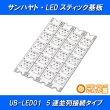 画像2: LEDスティック基板 UB-LED01 (2)