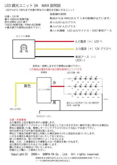 画像3: LED調光ユニット