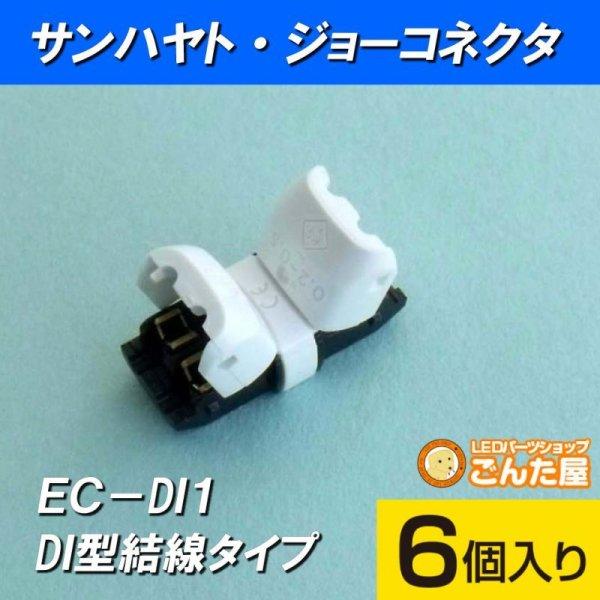 画像1: ジョーコネクターEC-DI1 (1)